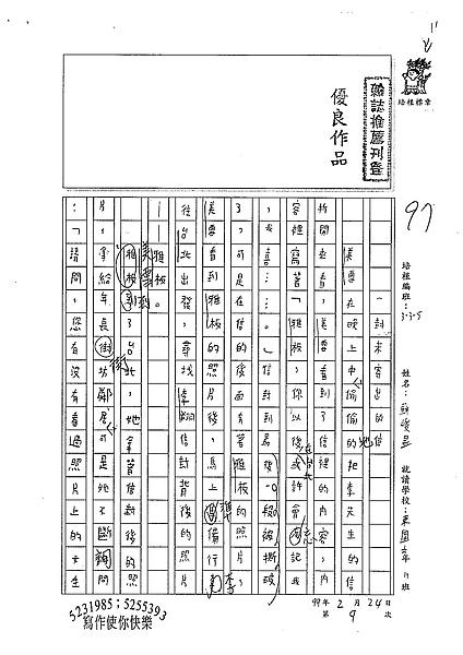 98W5309蘇峻昱 (1).jpg