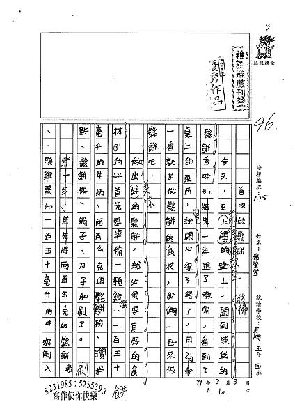 98W5310楊笠笙 (1).jpg
