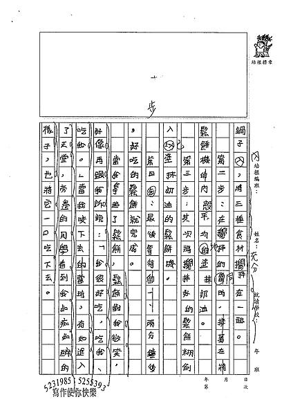 98W5310楊笠笙 (2).jpg