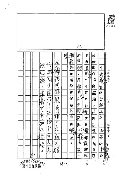 98W5310楊笠笙 (3).jpg