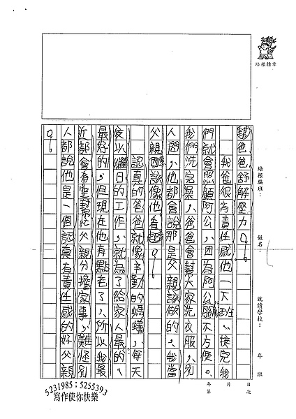 98W6310陳昱傑 (2).jpg