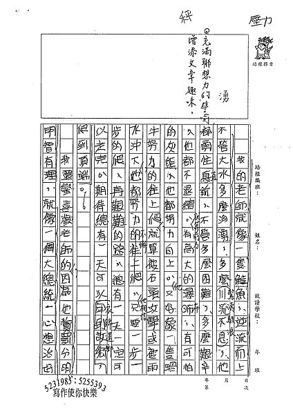 98W6310簡行謙 (2).jpg
