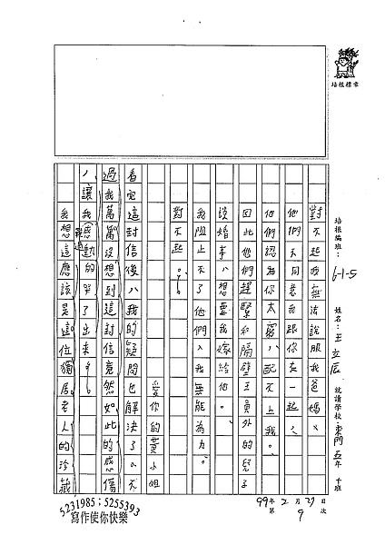 98W5309王立辰 (2).jpg