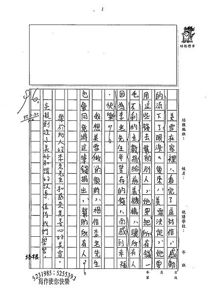 98W5309陳亮凝 (2).jpg