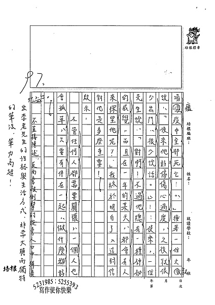 98W5309陳冠樺 (2).jpg