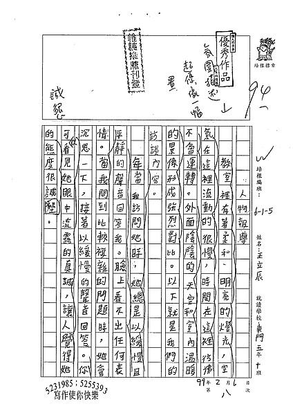 98W5308王立辰 (1).jpg