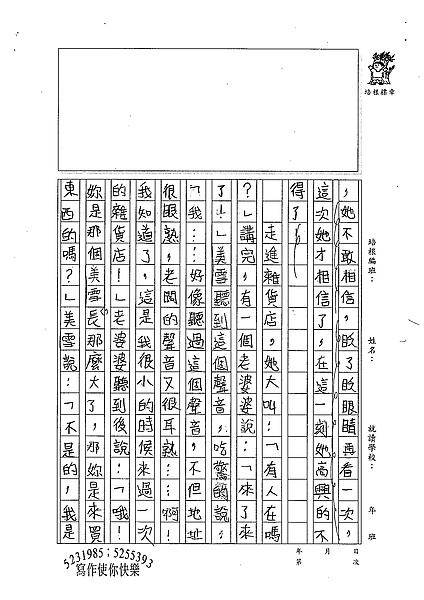 98W5309陳嘉綾 (2).jpg