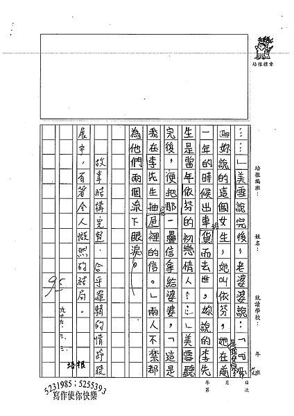 98W5309陳嘉綾 (3).jpg