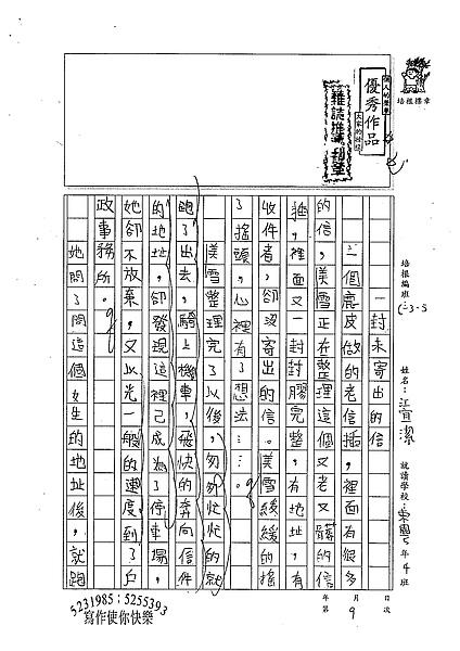 98W5309江宜潔 (1).jpg