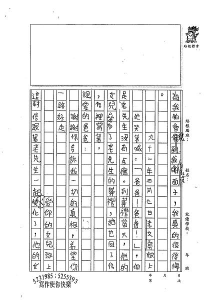 98W5309江宜潔 (3).jpg
