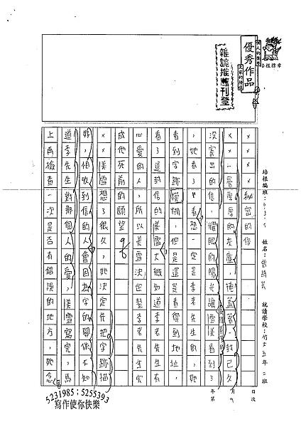 98W5309曾詩芸 (1).jpg