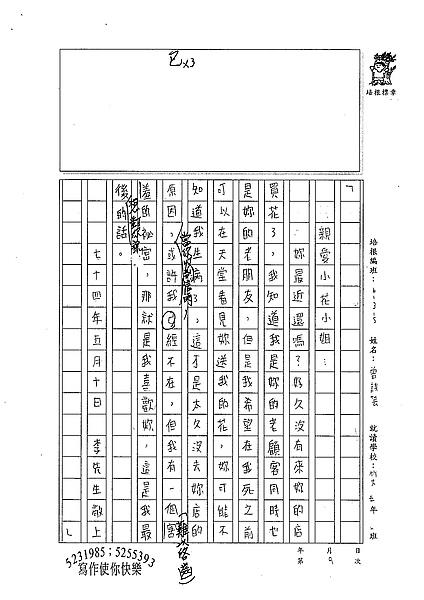 98W5309曾詩芸 (2).jpg