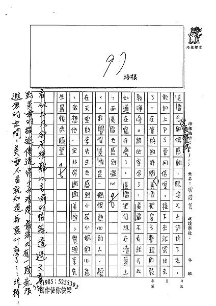 98W5309曾詩芸 (3).jpg