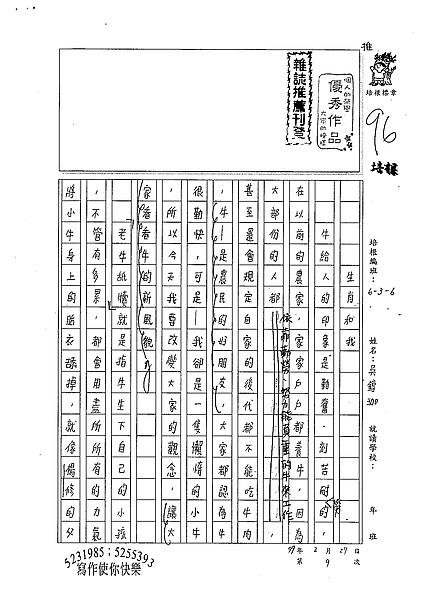 98W6309吳錞珈 (1).jpg