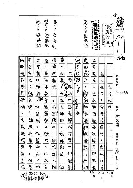 98W6309林羿君 (1).jpg