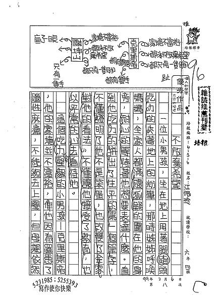 98W6308江佩玲 (1).jpg