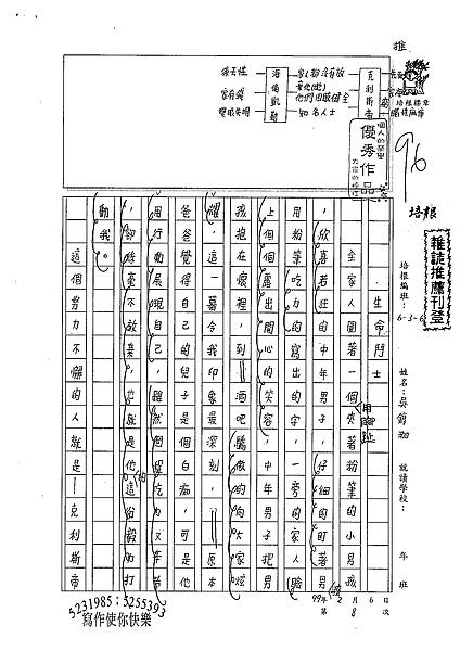 98W6308吳錞珈 (1).jpg