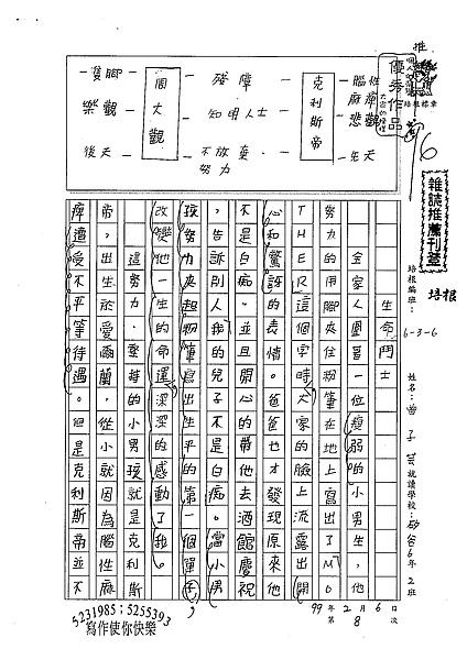 98W6308曾子芸 (1).jpg