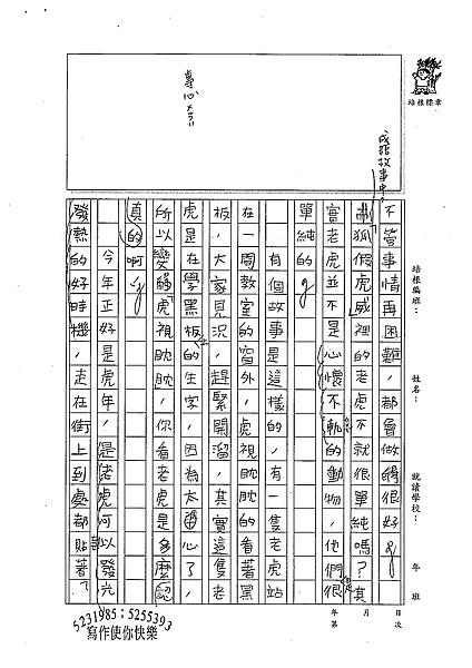 98W6309韋臻 (2).jpg