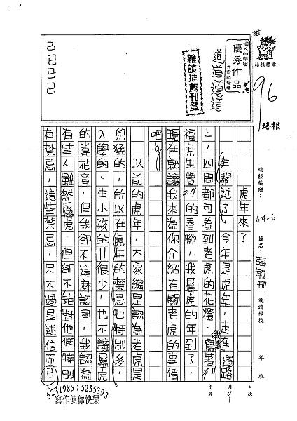 98W6309張毓珊 (1).jpg