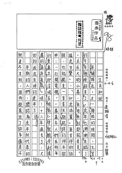 98W6309連翊淳 (1).jpg