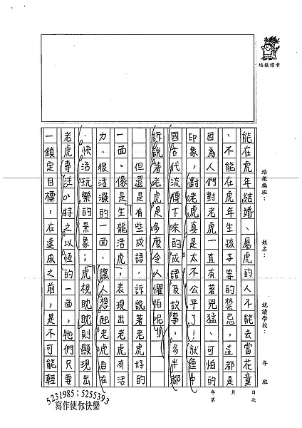 98W6309連翊淳 (2).jpg