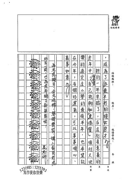 98W6309連翊淳 (4).jpg