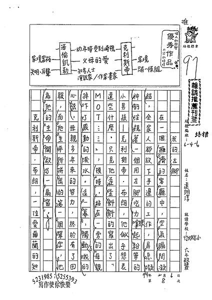 98W6308連翊淳 (1).jpg