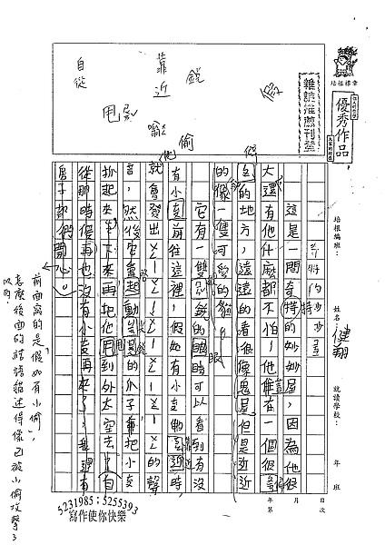 98W3310洪健翔 (1).jpg