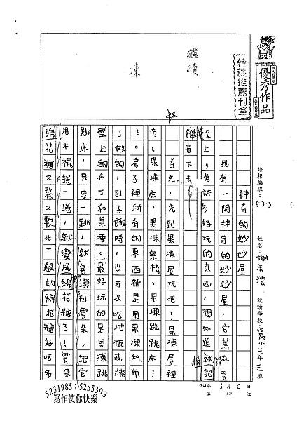 98W3310謝沄澐 (1).jpg
