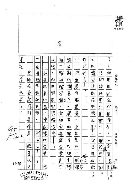 98W3310謝沄澐 (2).jpg
