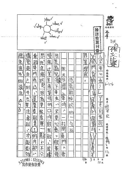 98W6210林冠宏 (1).jpg