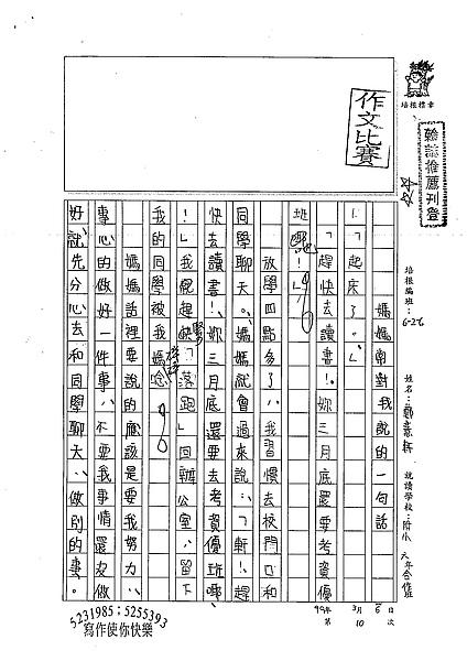 98W6210鄭薏軒 (1).jpg