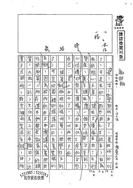 98WA309陳秉謙 (1).jpg