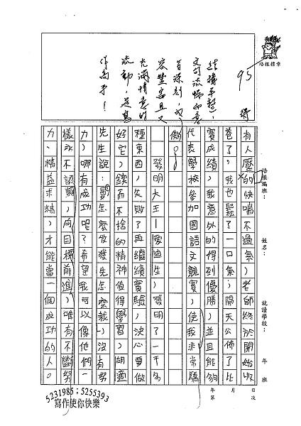 98WA309陳秉謙 (2).jpg