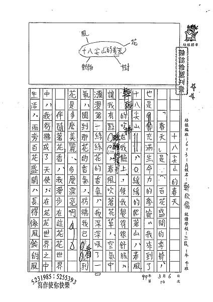 98WA310鄭欣倫 (1).jpg