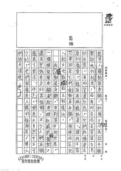 98WA310鄭欣倫 (2).jpg