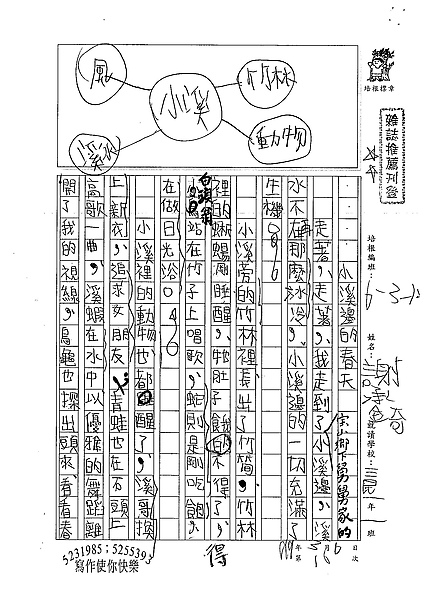 98WA310謝承錡 (1).jpg