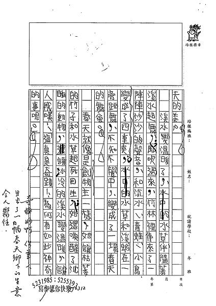 98WA310謝承錡 (2).jpg