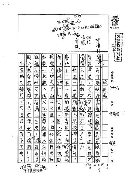 98WA309何煥然 (1).jpg