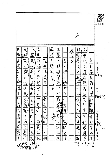 98WA309何煥然 (3).jpg