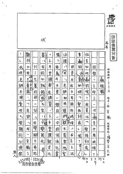 98WA309林芳榆 (1).jpg
