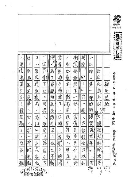 98WA309彭子家 (1).jpg