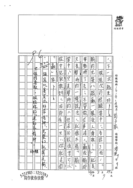 98WA309彭子家 (3).jpg