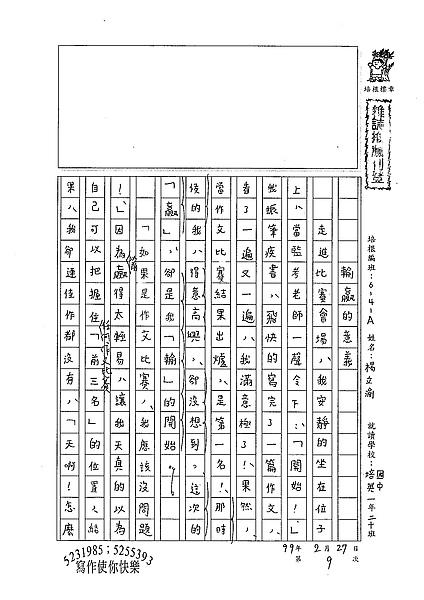 98WA309楊立渝 (1).jpg