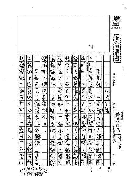 98WG309林彥廷 (1).jpg