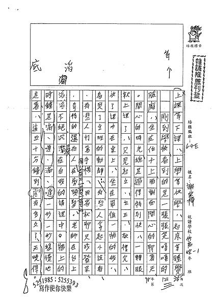 98WE303謝宗樺 (1).jpg