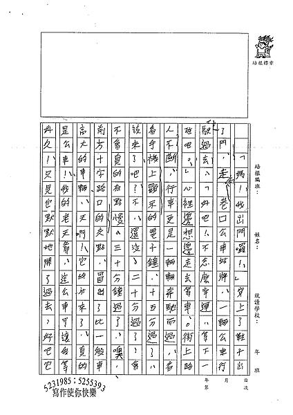98WE303謝宗樺 (2).jpg