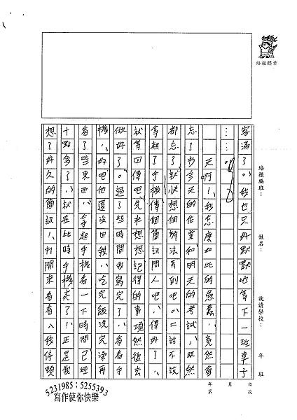 98WE303謝宗樺 (3).jpg