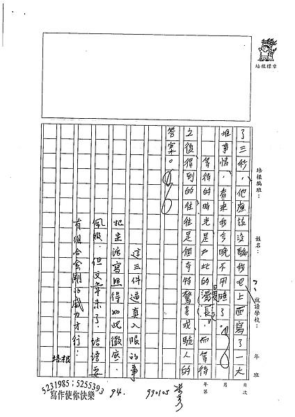 98WE303謝宗樺 (4).jpg